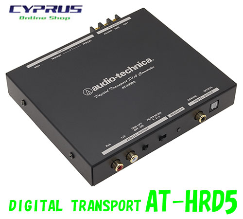 ☆audio-technica オーディオテクニカ AT-HRD5 デジタルトランスポート デジタル出力対応 ハイレゾ音源を堪能  在庫限定