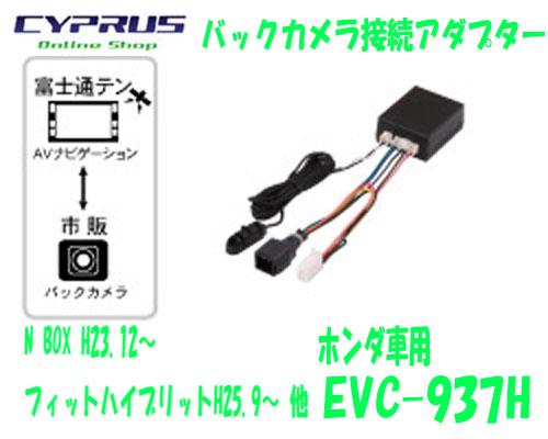 ENDY 東光特殊電線 EVC-937H バックカメラ接続アダプター ホンダ車用 N BOX H23.12~ フィットハイブリッドH25.9~ 他