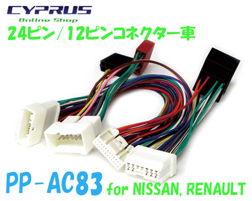 독일 정규 수입품 매치 MATCH PP-AC83 어댑터 케이블 24 핀/12핀 커넥터 자동차용 닛산차, 르노 자동차용 for NISSAN, RENAULT