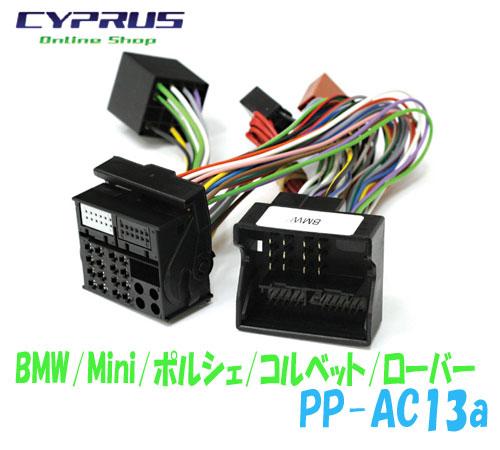 マッチ MATCH  PP-AC13a アダプターケーブル BMW/Mini/ポルシェ/コルベット/ローバー ※光ケーブルは純正から取り外し、PP-AC13aに移設。