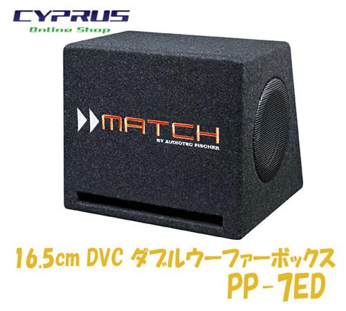 マッチ MATCH  PP-7ED サブウーファーボックス16.5cm DVC ダブル 200W RMS /400W MAX