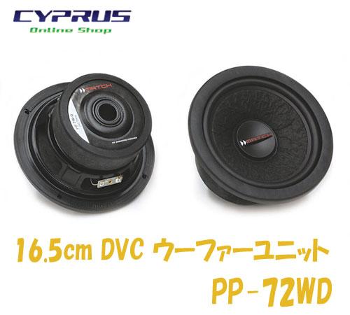 マッチ MATCH  PP-72WD 16.5cm 2ΩDVCサブウーファーユニット 1ペア