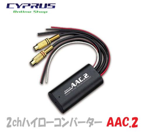 ヘリックス HELIX  2chハイローコンバーター AAC.2 純正+ヘッドユニットのスピーカー出力から RCAライン信号へレベル変換可能な高性能2chハイローコンバーター