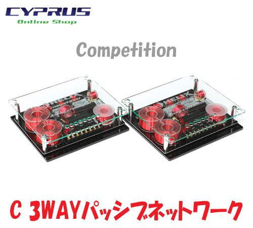 ヘリックス HELIX  C 3WAYパッシブネットワーク ハイパス、ローパス共に12dB/oct、クロスオーバー周波数は600Hz/5.0KHz、C63Cの3WAYパッシブネットワークとして セパレートセットに使用
