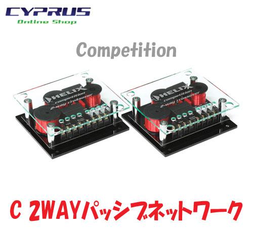 나선 HELIX C 2WAY 패시브 네트워크 하이 패스, 로우 패스 함께 12dB/oct, 크로스 오버 주파수: 1.5 KHz, C62C의 2WAY 패시브 네트워크로 분할 집합 사용