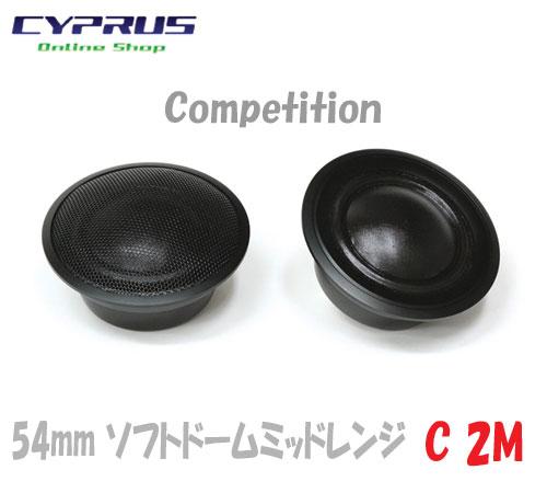 螺旋螺旋 C 2 m 54 毫米软球顶中期中等范围专用模型直径 54 毫米丝绸穹顶动态板钕磁铁磁路