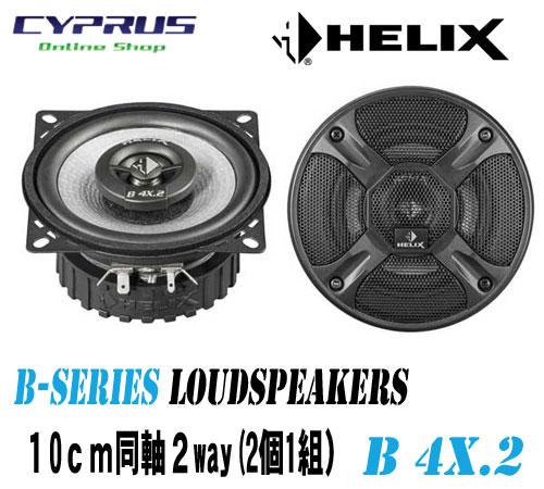 ヘリックス HELIXB 4X.2 10cm同軸2WAY(2個1組) 10cmPPコーンミッドバス 13mmマイラードーム振動板 グリル付属