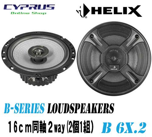ヘリックス HELIXB 6X.2 16cm同軸2WAY(2個1組) 16cmPPコーンミッドバス 13mmマイラードーム振動板 グリル付属