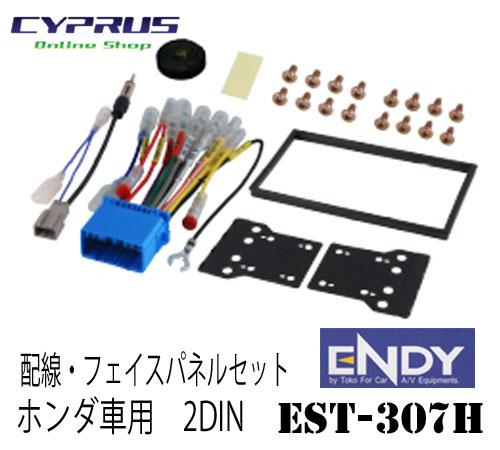 ENDY 東光特殊電線 EST-307H 配線・フェイスパネルセット ホンダ車用 2DIN AVナビゲーション・ヘッドユニット取付に オールインワンキット