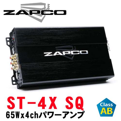 ペイ 人気急上昇中  ZAPCO ザプコ  ST-4X SQ 65W×4chパワーアンプ AB級