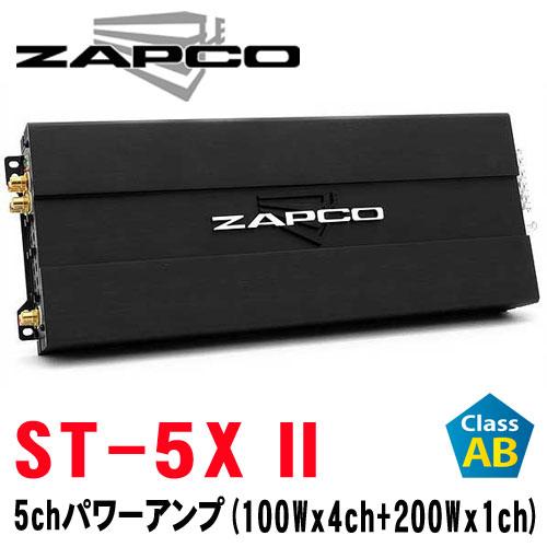 ZAPCO ザプコ  ST-5X II 5chパワーアンプ 100W×4ch + 200Wx1ch AB級