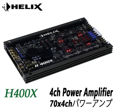 ヘリックス HELIX  H400X 70Wx4chパワーアンプ H400の後継機 クラスAB級 ドイツauto-hi-fi20周年BEST AMPLIFIER