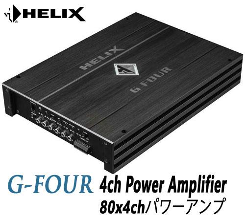 ヘリックス HELIX  G-FOUR 80Wx4chパワーアンプ クラスAB級