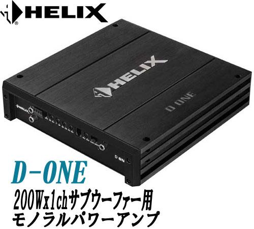 ヘリックス HELIX  D-ONE 200Wx1chサブウーファー用モノラルパワーアンプクラスD級