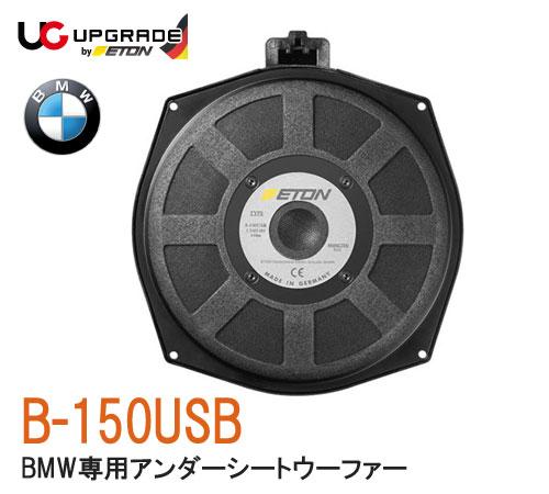 Pay対応   ETON イートン B-150USB UPgrade アップグレード BMW専用 BMWスピーカー BMWトレードイン アンダーシート20cm サブウーファー 1個入 BMWトレードインスピーカー