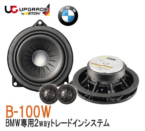 ETON イートン B-100W  UPgrade アップグレード for BMWスピーカー フロント2WAY BMWトレードインシステム  (BMWトレードインスピーカー)  主にF20/F21/F30/F31/F32などに適合