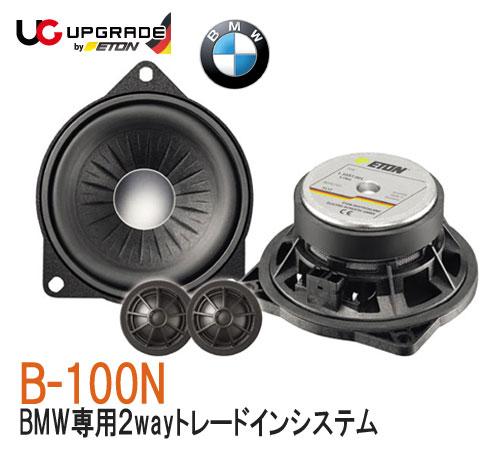 ETON イートン B-100N UPgrade アップグレード for BMWスピーカー 10cm 2WAYトレードインスピーカー 主にE61/E60/E70などに適合