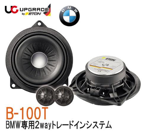 ETON イートン B-100T UPgrade アップグレード for BMWスピーカー フロント2WAY BMWトレードインシステム  (BMWトレードインスピーカー)  主にE82/E88/E90/E91/E84などに適合
