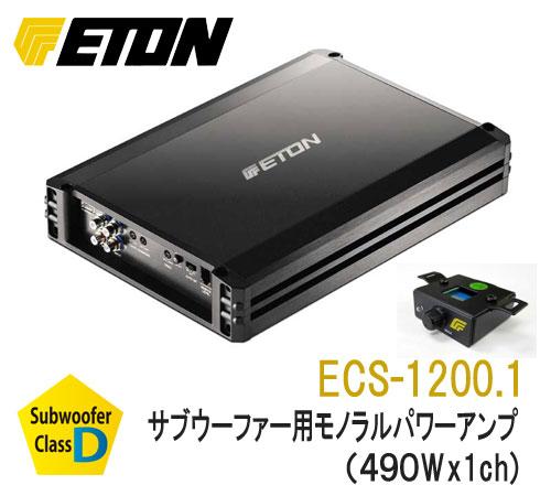 ETON イートン ECS-1200.1 サブウーファー用モノラル パワーアンプ (490Wx1ch) CLASS:D ドイツ製