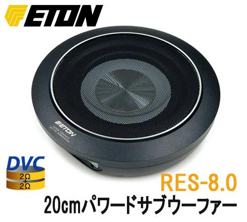 ETON イートン RES-8.0 20cmパワードサブウーファー ダブルヴォイスコイル 最大出力160W(80Wx2ch) リモートコントローラー付属