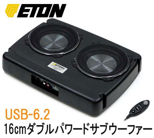 ETON イートン USB-6.2 16cmダブルパワードサブウーファー ダブルヴォイスコイル 最大出力320W(80Wx4ch) リモートコントローラー付属