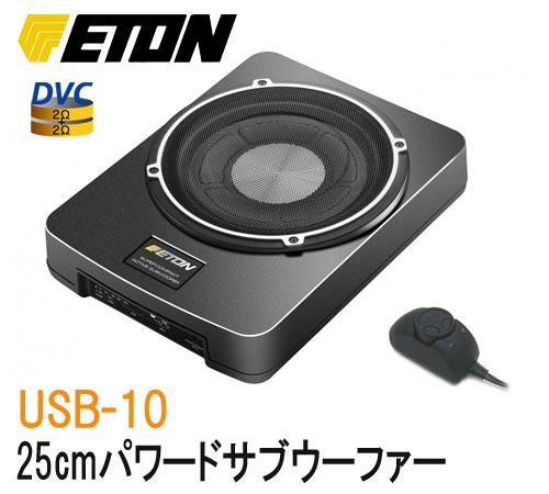 Pay対応  ETON イートン USB-10 25cmパワードサブウーファー ダブルヴォイスコイル 最大出力350W(175Wx2ch) リモートコントローラー付属