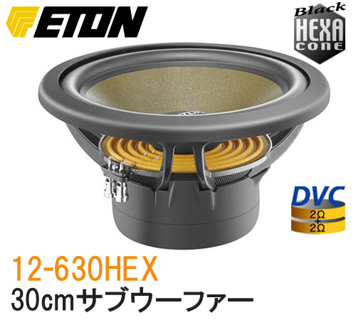 ETON イートン 12-630HEX 30cmサブウーファー ダブルヴォイスコイル ブラックヘクサコーン採用 アルミダイキャスト