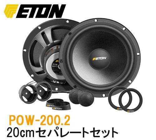 ETON イートン POW-200.2 20cmセパレートセット シルクドームツィータ グラスファイバーペーパーコンパウンド採用