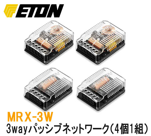 ETON イートン MRX-3W 3wayパッシブネットワーク 4個1組 Passive Crossover Network MAS/RSE/RSR/PRO/POWシリーズ