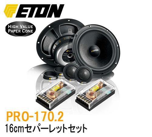 ETON イートン PRO-170.2 16cmセパレートセット