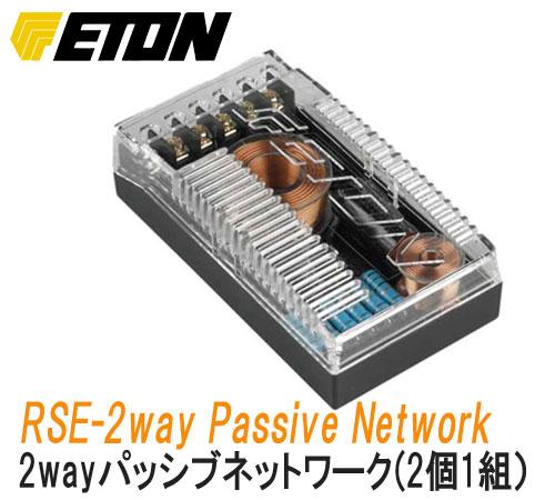 ETON イートン RSE-2way Passive Network 2個1組 2wayパッシブネットワーク