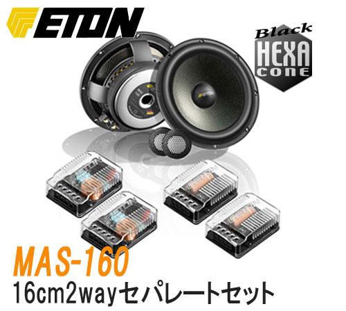 ETON イートン MAS-160 16cm2wayセパレートセット