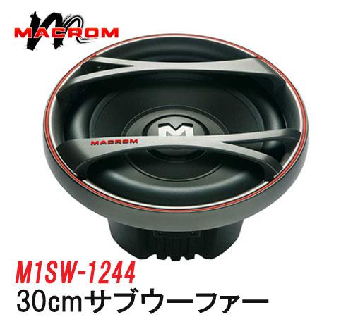 MACROMマクロム M1SW-1244 30cmサブウーファー (4ΩDVC) 1500W イタリア発