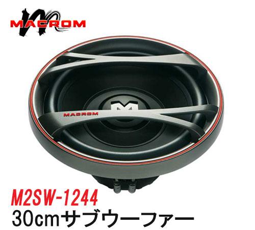 MACROMマクロム M2SW-1244 30cmサブウーファー (4ΩDVC) 800W イタリア発