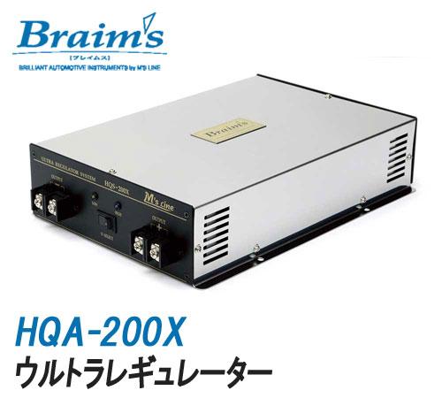 送料込み 正規品 ブレイムス Braim's HQS-200X 豪華な ウルトラレギュレター 大型アンプや 爆安 Braims 大型のシステムに最適 最大出力電流120A