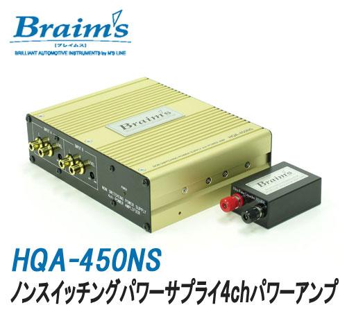 ブレイムス Braim's HQA-450NS ノンスイッチングパワーサプライ 4chパワーアンプ プレミアム&コンパクト 専用ウルトラナノキャパシタ付属