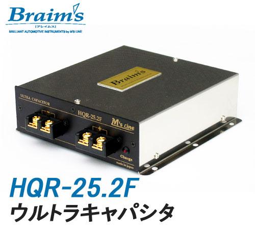 ブレイムス Braim's  HQR-25.2F ウルトラキャパシター 25,200,000uF ヘッドユニットや パワーアンプの性能を最大限に