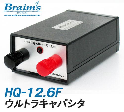 ブレイムス Braim's HQ-12.6F ウルトラマイクロキャパシタ 12,600,000uF  ヘッドユニット、プロセッサーの 電源強化に最適