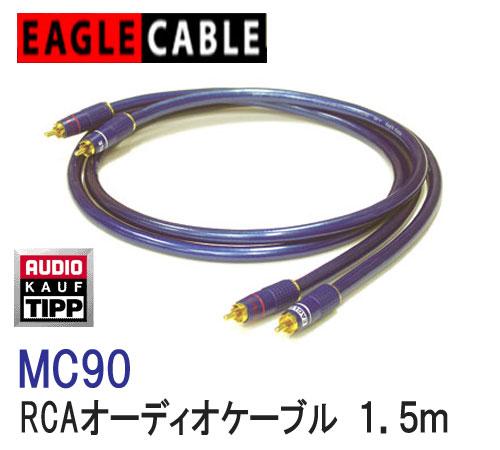 イーグルケーブル EAGLE CABLE MC90 RCAオーディオケーブル 1.5m Condor MC90 ドイツAudio誌BEST BUY受賞