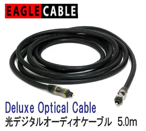 イーグルケーブル DELUXE Opto 5.0m EAGLE CABLE 光デジタルオーディオケーブル (角型Tos-角型Tos)