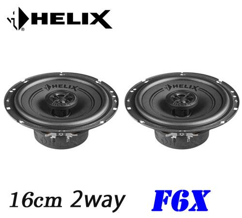 ヘリックス HELIXF6X 16cm 2WAY同軸ユニット 16cmコアキシャル 市販の内径142mmインナーバッフルに適合