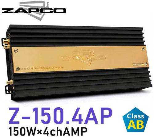 ZAPCO ザプコ  Z-150.4AP 150W×4ch AB級パワーアンプ
