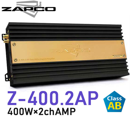 ZAPCO ザプコ  Z-400.2AP 400W×2ch AB級パワーアンプ  遂に上陸