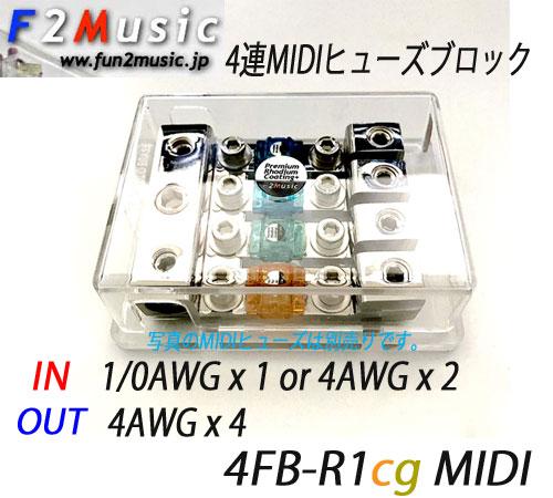 プレミアムロジウムコーティング 4FB-R1cg MIDI2連MIDIヒューズブロック 1個入 IN:1/0AWG x 1 or 4AWG x 2 OUT:4AWG x 4 高音質にバージョンアップ F2MUSIC