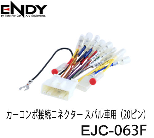 ENDY Toko special electric wire EJC-063F car component stereo connection  connector    Subaru car (20 pins)