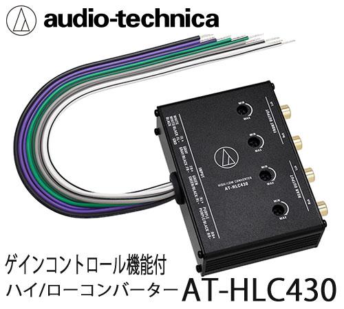 オーディオテクニカ AT-HLC430 ゲインコントロール機能付 ハイ/ローコンバーターaudio-technica
