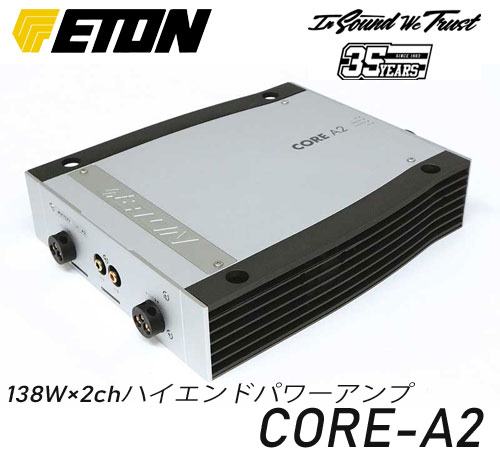 ETON イートン CORE-A2 138W×2ch ハイエンドパワーアンプ ETON 35周年記念 (138Wx2ch) CLASS:ABAB級