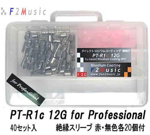 ダイレクトロジウム・コーティング PT-R1c 12G for Professional 棒端子バルクセット 各40個入り 絶縁スリープ付 12AWG相当 差し込み式端子のアンプ、スピーカーに最適!