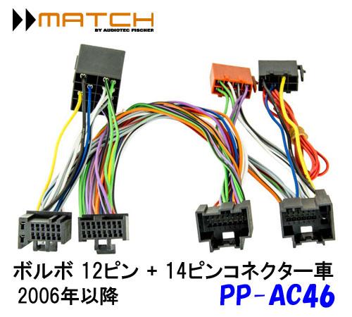 マッチ MATCH  PP-AC46 アダプターケーブル ボルボ 12ピン + 14ピンコネクター車 2006年以降