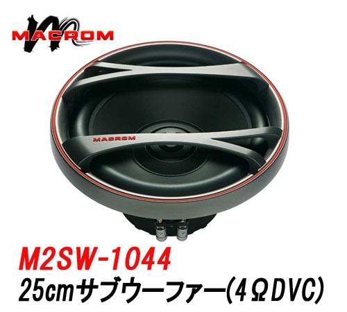 MACROMマクロム M2SW-1044 25cmサブウーファー (4ΩDVC) 600W イタリア発